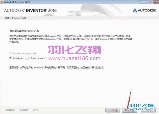 Inventor 2016软件安装教程步骤6