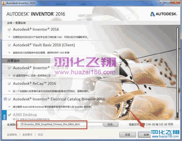 Inventor 2016软件安装教程步骤7