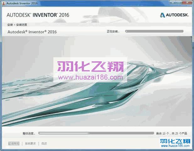 Inventor 2016软件安装教程步骤8