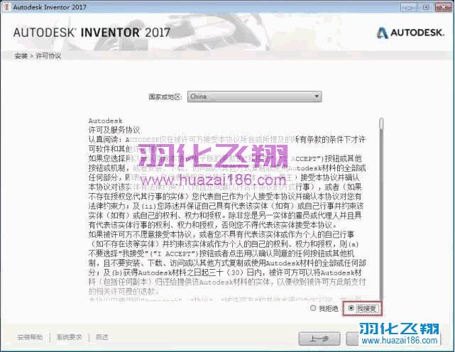 Inventor 2017软件安装教程步骤4