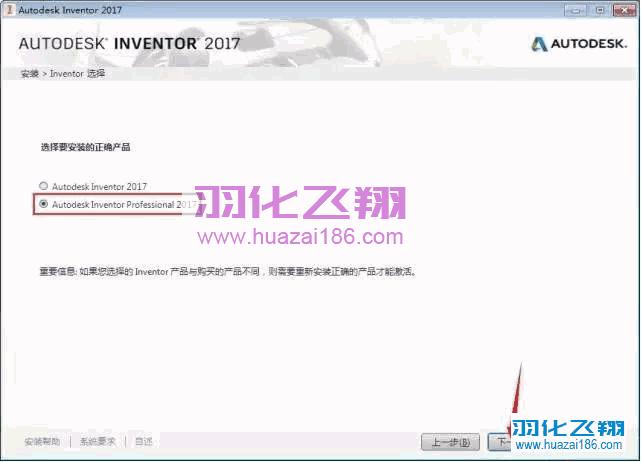 Inventor 2017软件安装教程步骤5