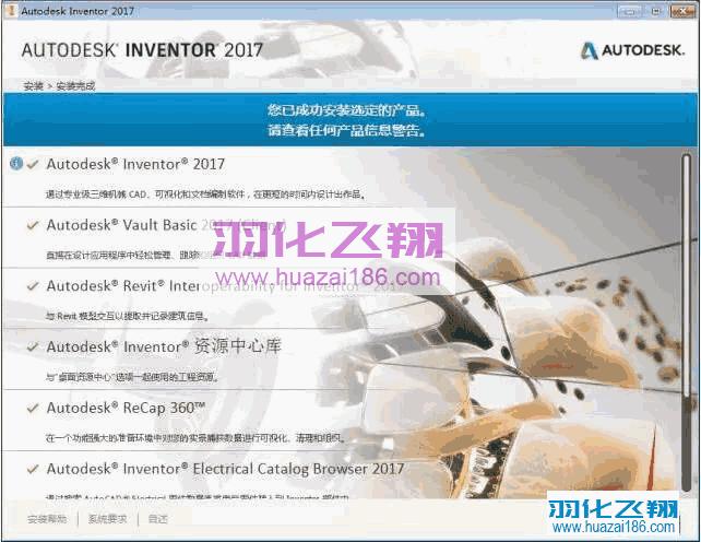 Inventor 2017软件安装教程步骤8