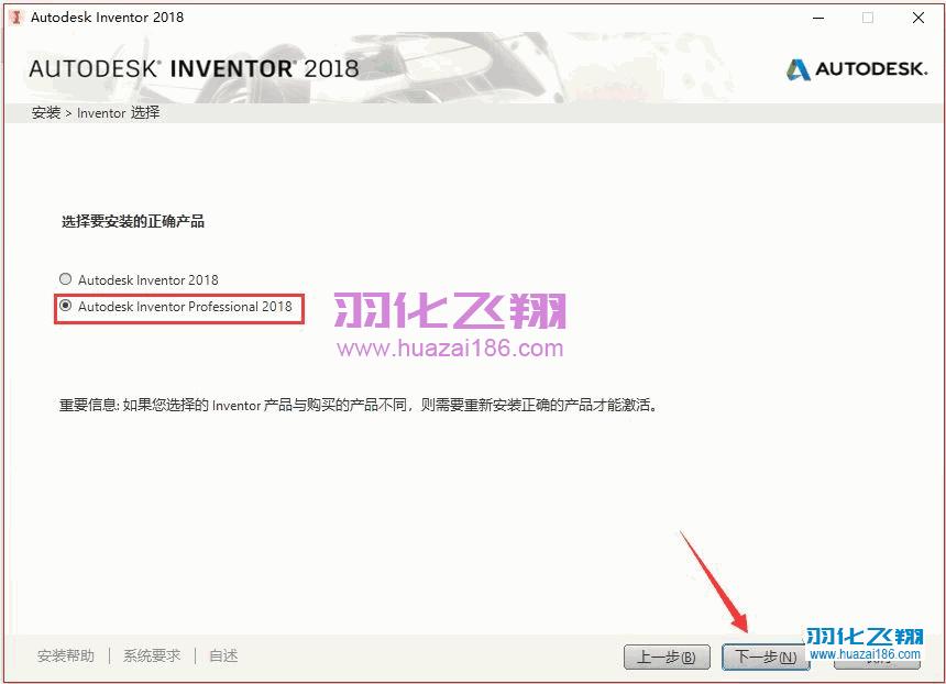 Inventor 2018软件安装教程步骤6