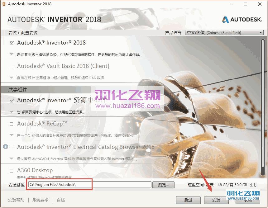 Inventor 2018软件安装教程步骤7
