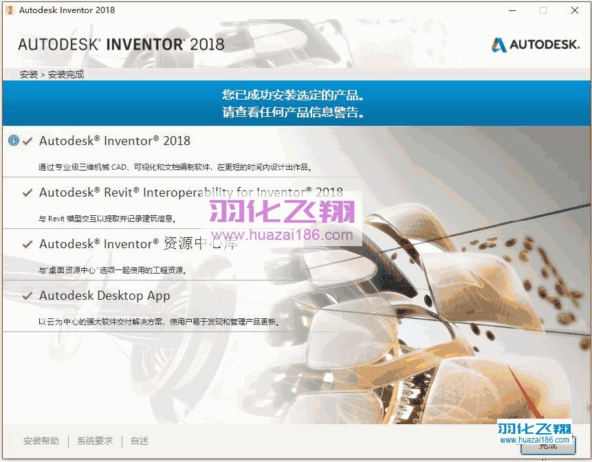 Inventor 2018软件安装教程步骤9