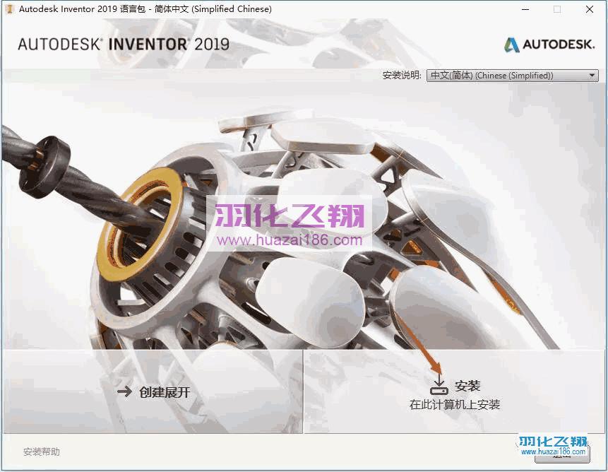 Inventor 2019软件安装教程步骤24