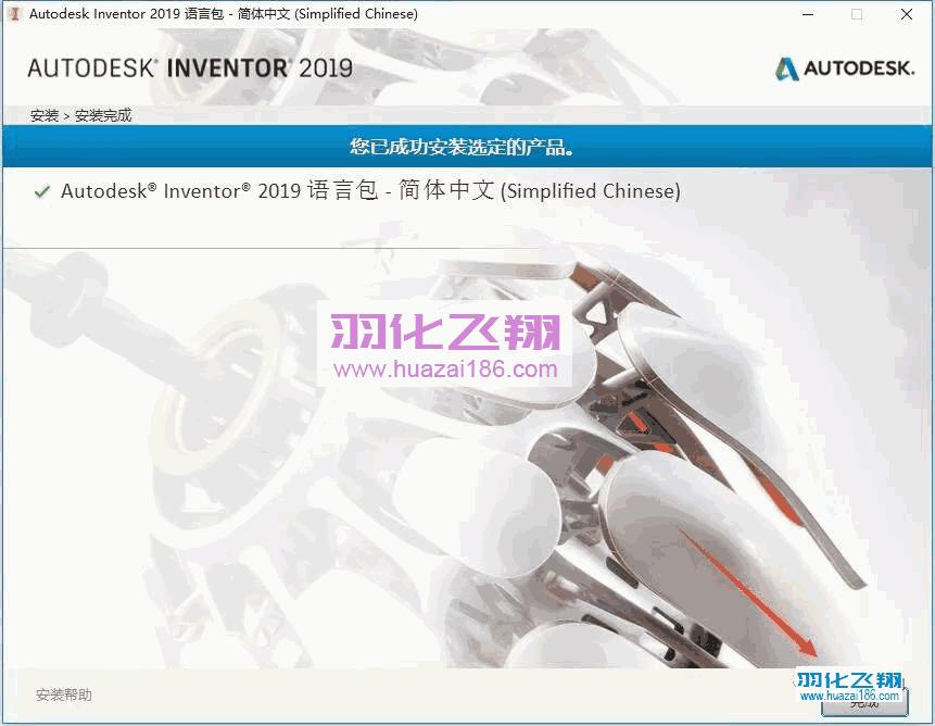 Inventor 2019软件安装教程步骤26