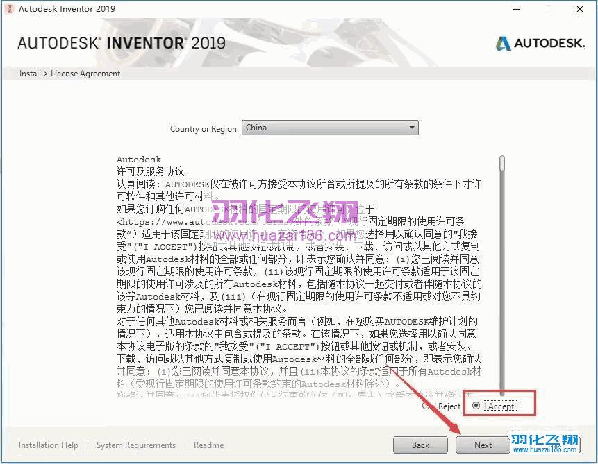 Inventor 2019软件安装教程步骤6