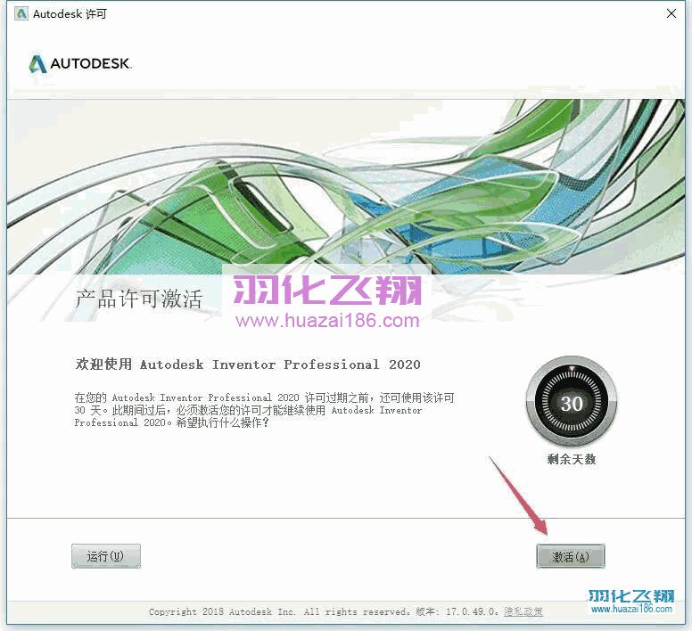 Inventor 2020软件安装教程步骤13