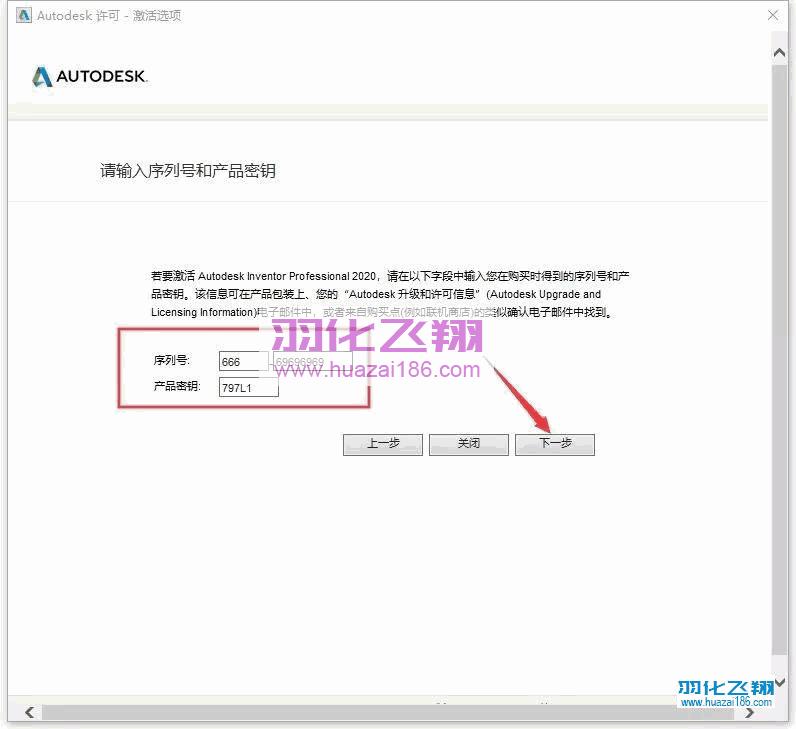 Inventor 2020软件安装教程步骤14
