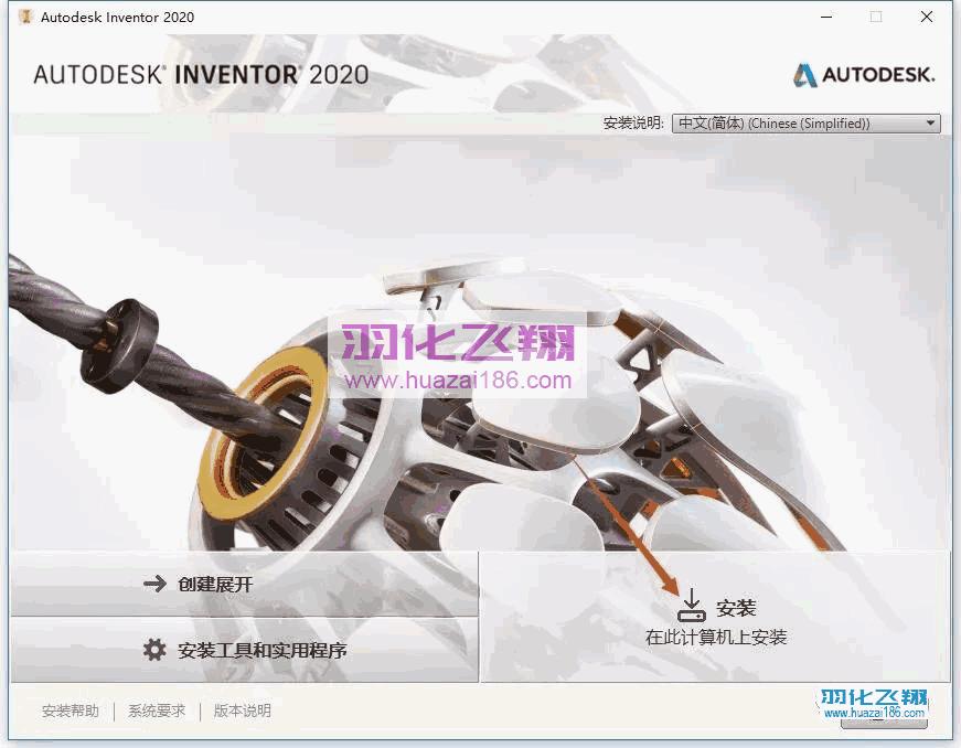 Inventor 2020软件安装教程步骤4