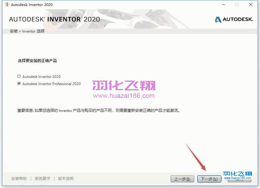 Inventor 2020软件安装教程步骤6