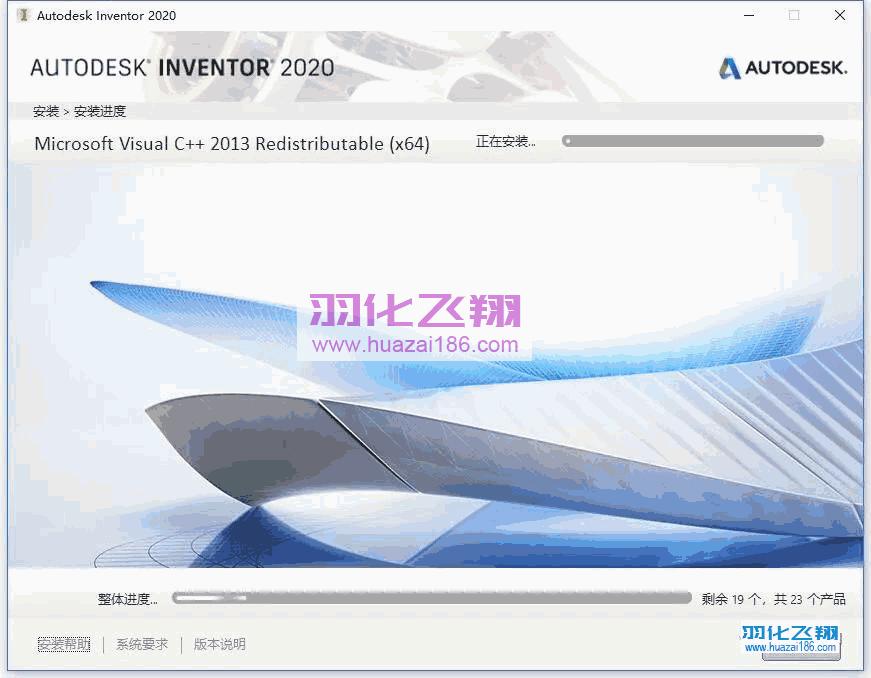 Inventor 2020软件安装教程步骤8