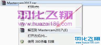 Mastercam 2017软件安装教程步骤1