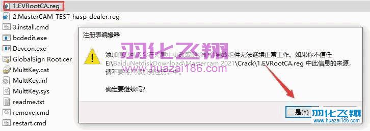 Mastercam 2021软件安装教程步骤10