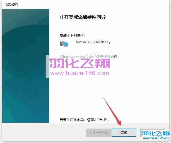 Mastercam 2021软件安装教程步骤24