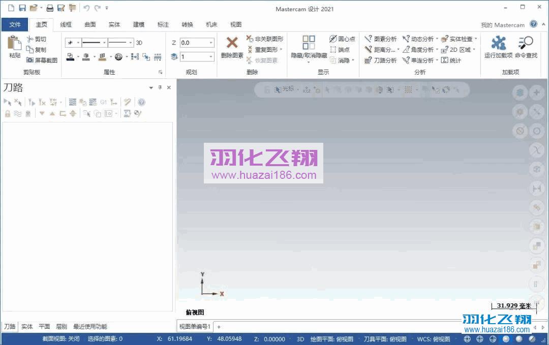 Mastercam 2021软件安装教程步骤28