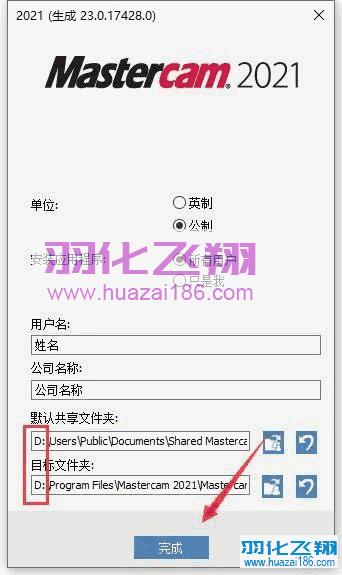 Mastercam 2021软件安装教程步骤5