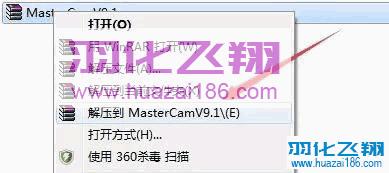 Mastercam V9.1软件安装教程步骤1