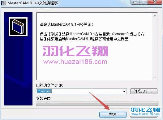 Mastercam V9.1软件安装教程步骤22