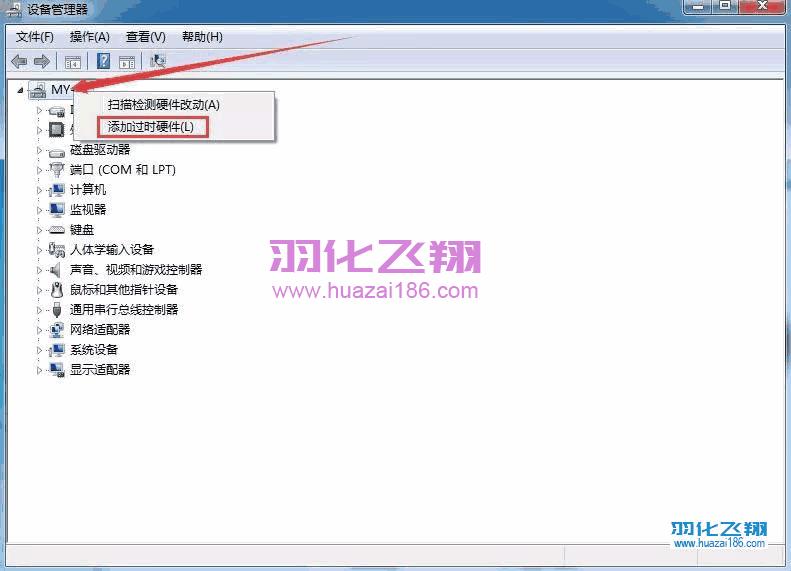 Mastercam X6软件安装教程步骤20