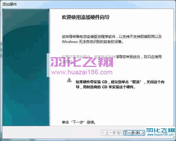 Mastercam X6软件安装教程步骤21