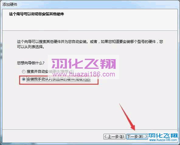 Mastercam X6软件安装教程步骤22