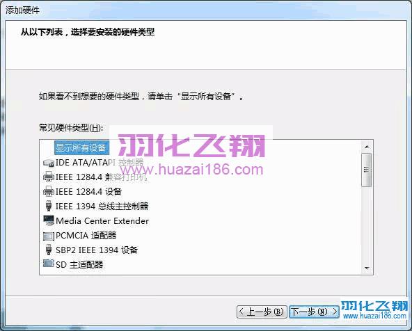Mastercam X6软件安装教程步骤23