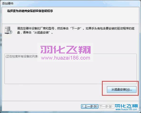 Mastercam X6软件安装教程步骤24