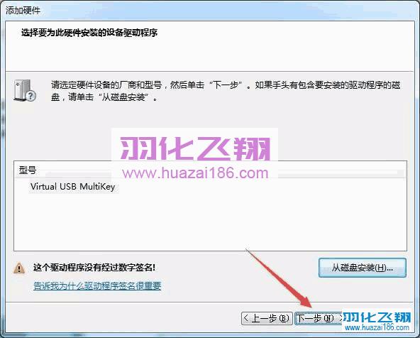 Mastercam X6软件安装教程步骤26