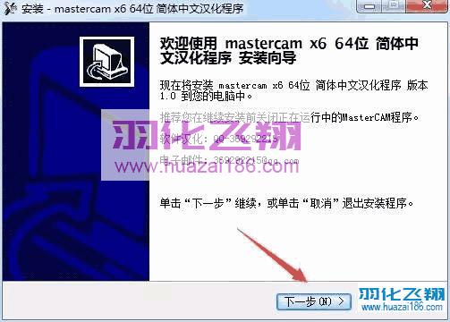 Mastercam X6软件安装教程步骤33