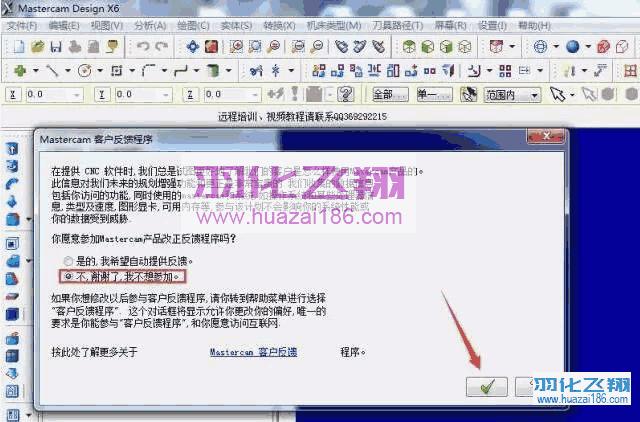 Mastercam X6软件安装教程步骤38