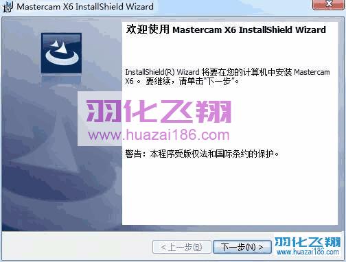 Mastercam X6软件安装教程步骤6