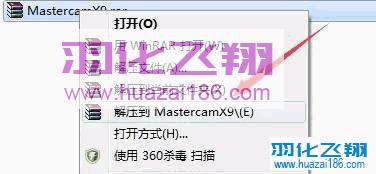 Mastercam X9软件安装教程步骤1