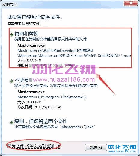 Mastercam X9软件安装教程步骤22