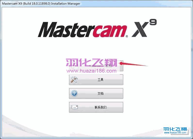 Mastercam X9软件安装教程步骤6