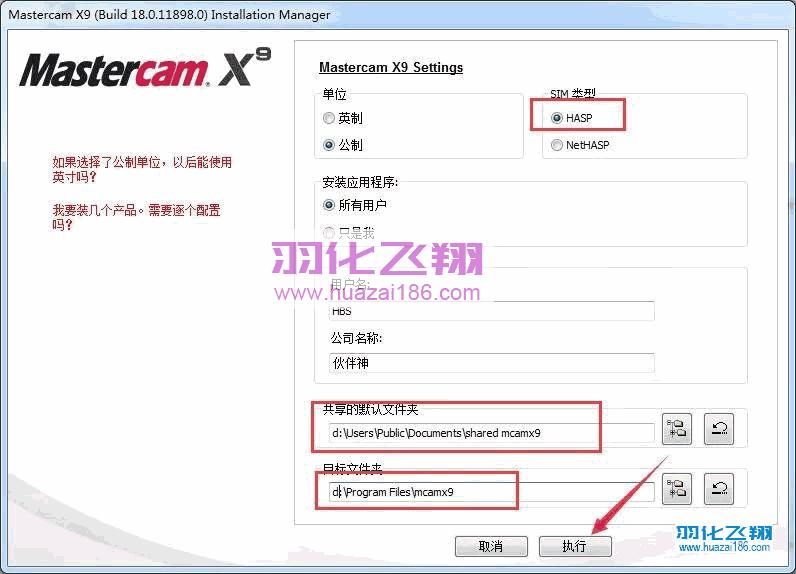Mastercam X9软件安装教程步骤9