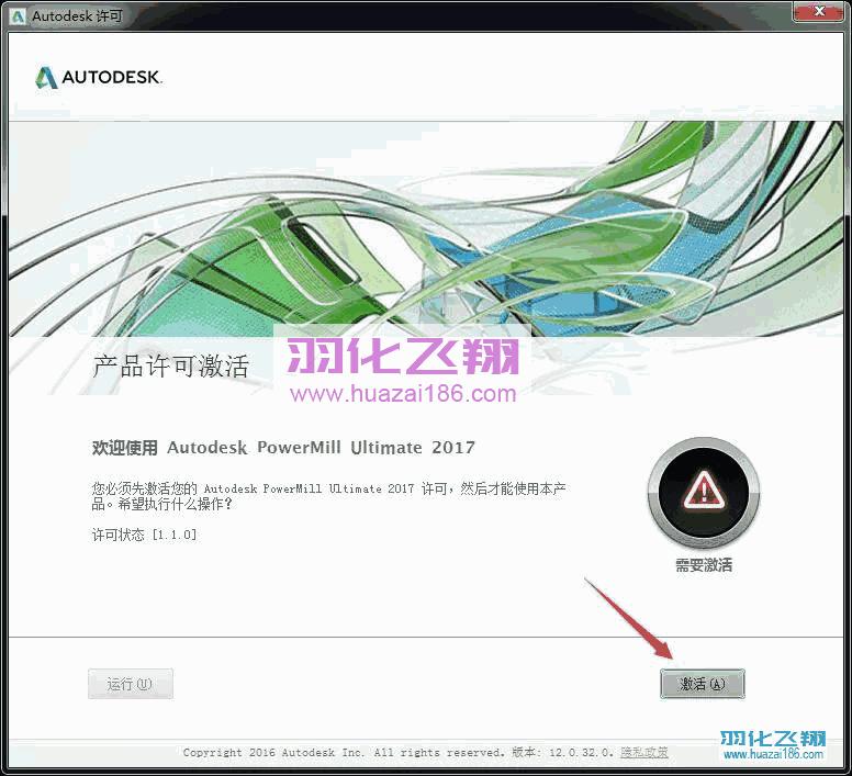 PowerMill 2017软件安装教程步骤12