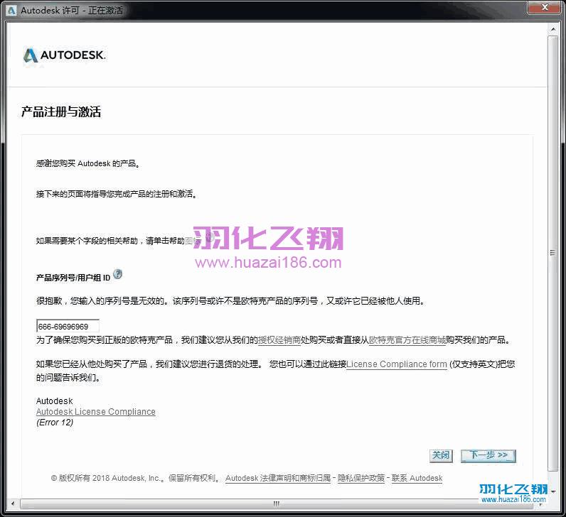 PowerMill 2017软件安装教程步骤14