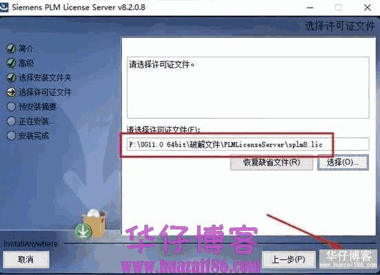 UG 11.0如何下载及安装步骤
