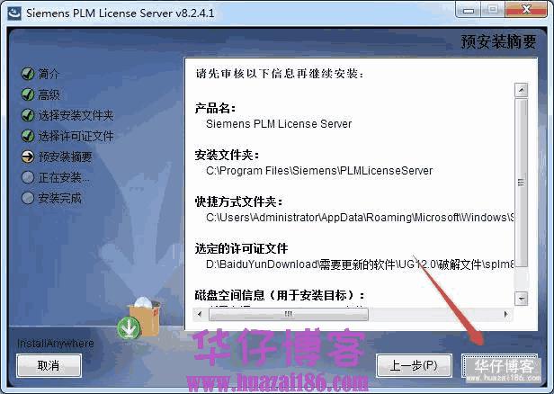 UG 12.0如何下载及安装步骤