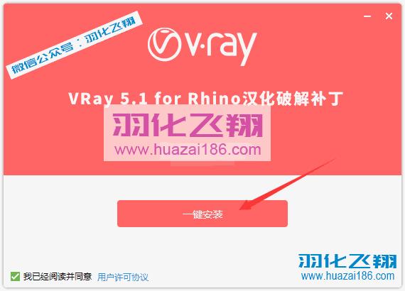 VRay5.1 For Rhino软件安装教程步骤12