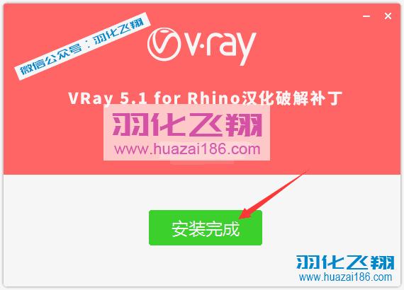 VRay5.1 For Rhino软件安装教程步骤13