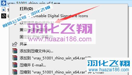 VRay5.1 For Rhino软件安装教程步骤4